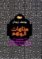 يوسف زيدان - متاهات الوهم.pdf