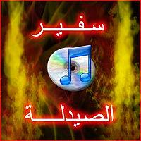 جي فاير & عمر خالد - ولا كلمة.mp3