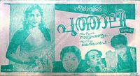 Onnu Chirikkoo-Kamukara&CS Radhadevi-Poothali (1960).mp3