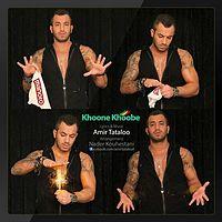 Amir Tataloo -Khoone Khoobe.mp3