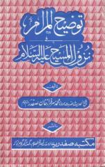 Tauzih al-Maram fi Nuzul al-Masih - Imam Sarfraz Khan Safdar.pdf