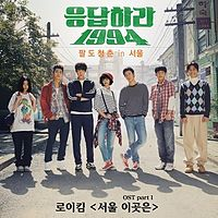 Roy Kim (Ost Reply 1994).mp3