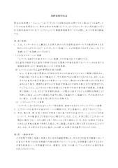 20140424【業務提携契約書】株式会社伸和エージェンシー 御中.pdf