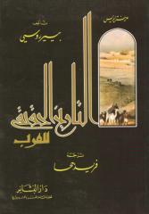 بيير روسى..مدينة ايزيس التاريخ الحقيقى للعرب.pdf
