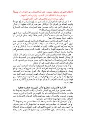 112 الاحتلال الأميركي وعملاؤه يجمعون على أن الانسحاب من العراق بات وشيكاً.doc