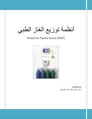 MGPS-01.pdf