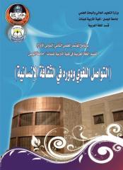 برنامج المؤتمر نهائي.pdf