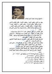الحاج يوسف جادالله.pdf