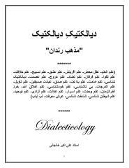 دیالکتیک دیالکتیک-مذهب رندان-از آثار منتشر نشده استاد علی اکبر خانجانی.pdf