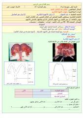 م21 الجهاز التكاثري عند الحيوان.pdf