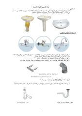 أبعاد التأسيس للأدوات الصحية.pdf