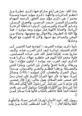 المولد النبوي 6-3-2009.doc
