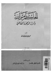 محمد عبدالله عنان .. الحاكم بأمر الله وأسرار الدعوة الفاطمية.pdf