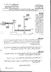Architectural construction Exams.pdf