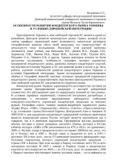 Кузьменко СС.doc