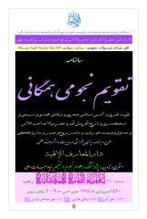 Taqwim-Hamegaani-Rajab-1430.pdf