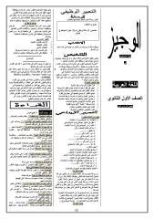 الصف الاول.pdf