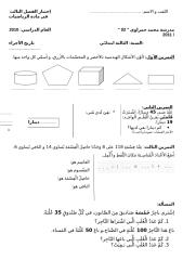 اختبار الفصل الثّالث في مادة الرياضيات للسنة الثالثة ابتدائي.doc