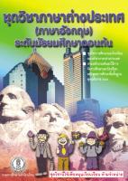 ภาษาต่างประเทศ ม.ต้น.pdf