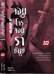 จอมโจรจอมราชันย์  เล่ม 10.pdf