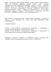Проект СЭЗ к ЭЗ 4429 - БС 16-765.doc