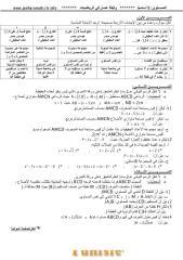 Série+d'exercices+N°18++-+Math+-+9ème+(2010-2011)+Mr+Dhouib+Ridha.pdf