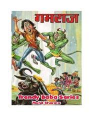 gamraj (trendy baba series).pdf
