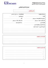 1-FREMIR - Job Analysis Blank Form.pdf