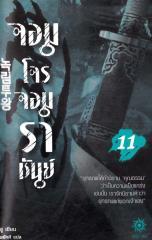 จอมโจรจอมราชันย์  เล่ม 11 (END).pdf