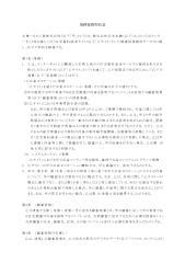 201403【業務提携契約書】大和ハウス工業株式会社 御中.pdf
