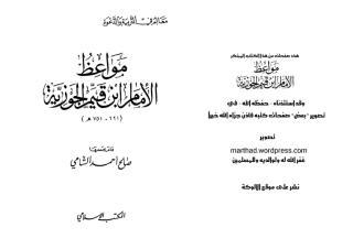 مواعظ ابن القيم.pdf