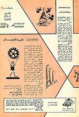 0367 - 02.05.1968.cbr