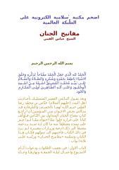 كتاب ( مفاتيح الجنان ) - للشيخ عباس القمي.doc