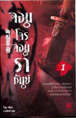 จอมโจรจอมราชันย์  เล่ม 01.pdf