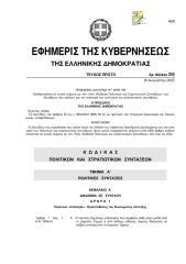 ΠΔ 169_2007(ΦΕΚ 210 Α).pdf