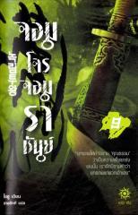 จอมโจรจอมราชันย์  เล่ม 09.pdf