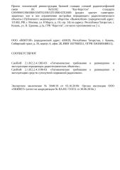 Проект СЭЗ к ЭЗ 5040 - БС 55182.doc