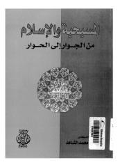المسيحية والإسلام من الجوار إلى الحوار.pdf