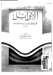 alawael-alj-ar_PTIFF.pdf