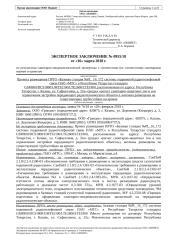 0955 -16-172 - Республика Татарстан, г. Казань, ул. Сафиуллина, д. 32а.docx